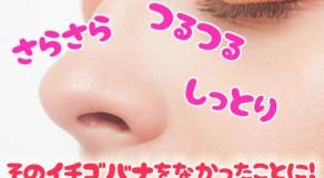 鼻の毛穴の開き、黒ずみを簡単ホームケア!すぐに使える方法ご紹介♪