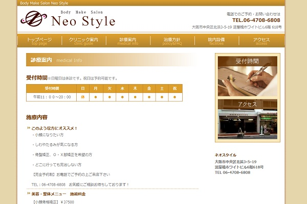Body Make Salon Neo Style