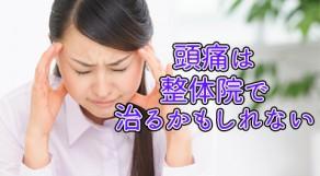 整体で頭痛が治る?偏頭痛でお困りの方必見。頭痛が治る整体院紹介!