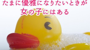 東京のスパリゾート10選♡優雅なひとときをお過ごしください♪