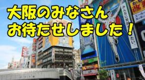 大阪で人気の整体院特集☆大阪のみなさんお待たせしました!