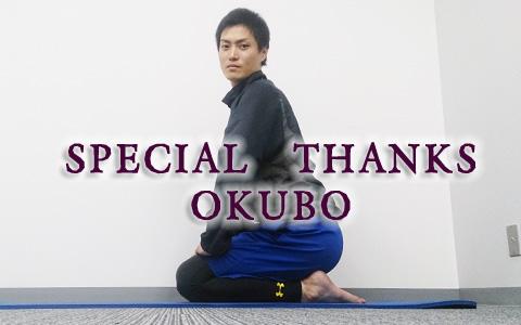 OKUBO