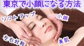 【東京編】顔のゆがみを治してくれる整体院