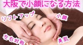 【大阪編】顔のゆがみを治してくれる整体院