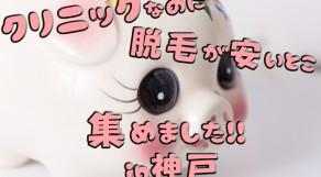 【in神戸】医療脱毛なのに安い!クリニックランキング