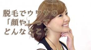 「肌一流 顔や」~札幌で全身脱毛ができる脱毛サロン~