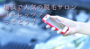 ベレッツァ横浜店での脱毛調査!