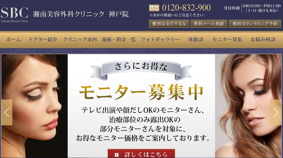 神戸女子必見!神戸三宮でできる医療レーザー脱毛   くすぐる