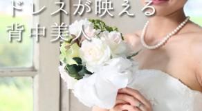 最高の結婚式にするために。横浜でのブライダル脱毛!