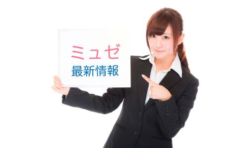北海道・札幌の脱毛サロン「ミュゼ」の最新情報!