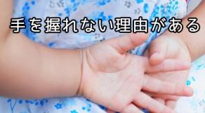 手掌多汗症の治療法をご紹介!手汗で悩むのはもうやめましょう。
