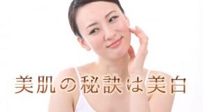 リピーター続出の美白化粧水ベスト3!美白を保つコツとは・・・?