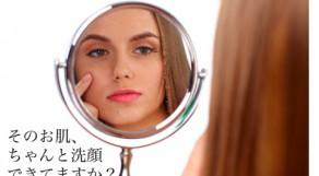 毎日の洗顔で、美白を追及したお肌が手に入ります。