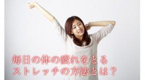 腰や肩の最適なストレッチ方法のご紹介!毎日のダルオモ〜を解決!