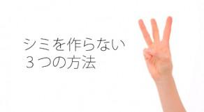 「シミ」を防止する3つの方法をおさえてキレイな素肌をゲット!!