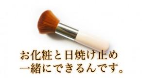 日焼け止めパウダーを使って、化粧直しと紫外線対策!