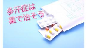 多汗症は薬で治療できる!どんな薬が効果的なの??