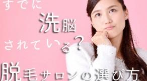 脱毛サロン徹底比較!ミュゼ・脱ラボ・エピレ・銀座カラー!