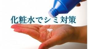 しみには化粧水が効くって本当?みんなはしみ対策はどうしてる?