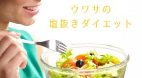話題の減塩ダイエットのメリットデメリットを徹底調査!