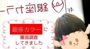 銀座カラーに潜入捜査☆口コミ・評判の事実を検証!