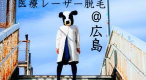 広島でオススメ!医療レーザー脱毛ベスト3をご紹介