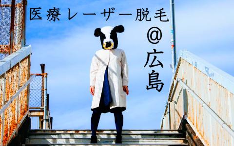 広島での医療レーザー脱毛ランキング