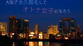 大阪・梅田で永久脱毛するならこの5院!あなたに合うのはどこ?