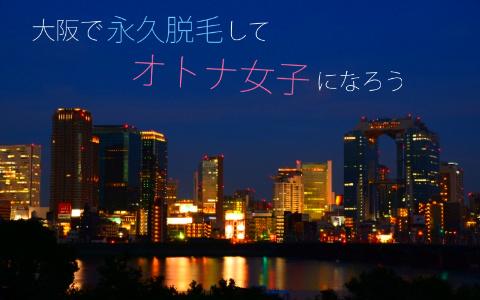 大阪で永久脱毛するならこの5院!あなたに合うのはどこ?