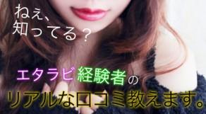 脱毛サロン「エタラビ」のリアルな口コミ・評判が知りたい!