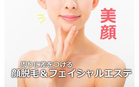 顔の脱毛&エステをしよう!in大阪 今よりも明るい肌に