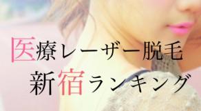 新宿で医療レーザー脱毛を選ぶなら、こんなステキなとこに通いたい!
