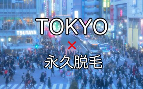 東京・新宿でしっかり続けられる永久脱毛クリニックは、ココ!