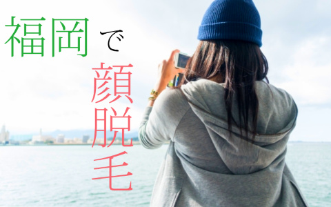 福岡で顔脱毛したい!脱毛後に気をつけること、知ってますか?