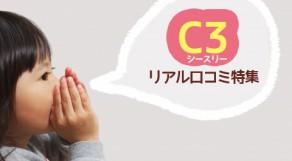シースリー(C3)は接客が○○!口コミから評判を分析!