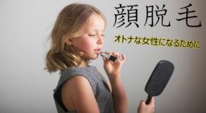 くすんだ顔の私にサヨナラ!横浜で一番の顔脱毛クリニックはどこ?