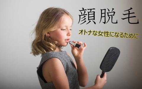 横浜 顔脱毛