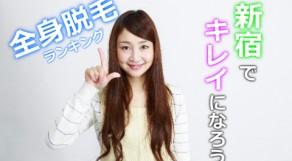 新宿の全身脱毛ランキング!おすすめクリニック&サロン5選!