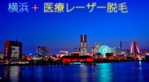 比べてみました!横浜で有名な医療レーザー脱毛2院