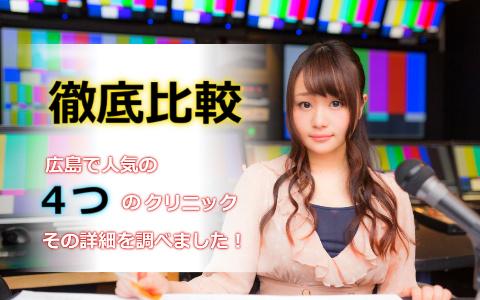 リゼクリニック広島・プルミエクリニック・エルムクリニック・湘南美容外科を徹底比較!