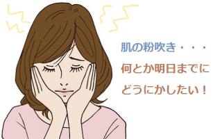 秋風が襲う…顔の粉ふき、一瞬だけでも何とかするための応急処置