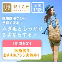 rizelp_banner_200_200