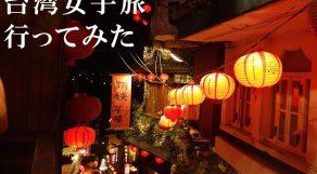 台湾に行ってみた。一泊三日で台湾を観光し尽くすプランで女子旅