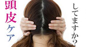 頭皮と顔は繋がっているから…自宅で簡単にできる頭皮ケアをご紹介