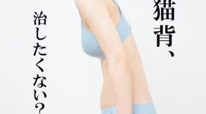 姿勢を治したい女子必見♥「猫背改善スタジオ」って知ってる??