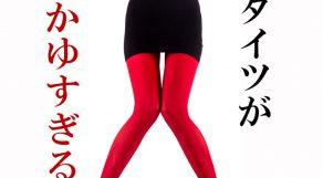 タイツ・ストッキングは脚がかゆくて辛い…敏感肌女子におすすめアイテム