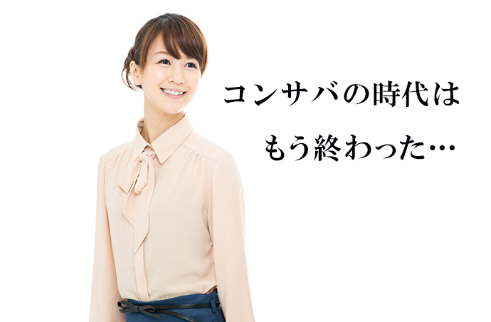 コンサバファッション , Modest fashion , JapaneseClass.jp