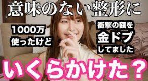 """""""整形アイドル轟ちゃん""""の「今の顔」を作った美容クリニックってどこ?"""